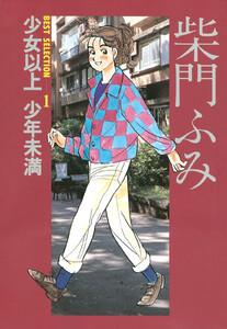 柴門ふみBEST SELECTION (1)少女以上少年未満 電子書籍版
