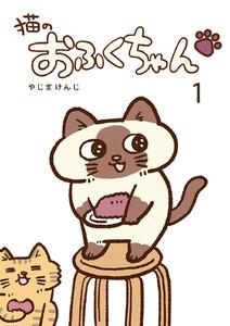 猫のおふくちゃん