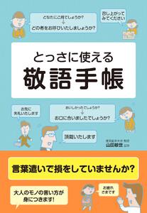 敬語手帳 電子書籍版