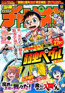 週刊少年チャンピオン 2020年51号