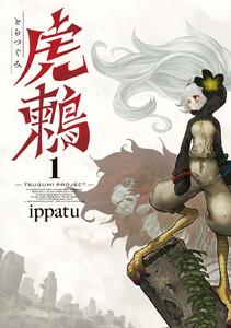 【試し読み増量版】虎鶫 とらつぐみ -TSUGUMI PROJECT- 1巻