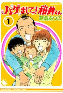 ハゲまして!桜井くん (1) 電子書籍版