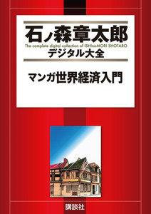 マンガ世界経済入門 【石ノ森章太郎デジタル大全】