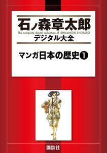 マンガ日本の歴史 【石ノ森章太郎デジタル大全】 (1~5巻セット)