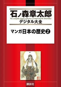 マンガ日本の歴史 【石ノ森章太郎デジタル大全】 2巻