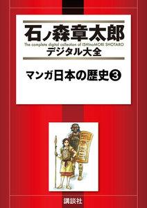マンガ日本の歴史 【石ノ森章太郎デジタル大全】 3巻