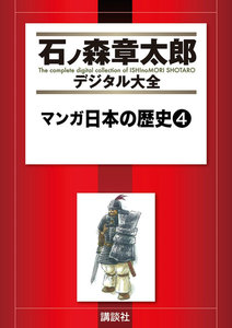 マンガ日本の歴史 【石ノ森章太郎デジタル大全】 4巻