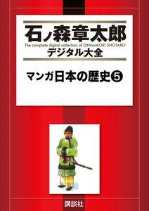 マンガ日本の歴史 【石ノ森章太郎デジタル大全】 5巻