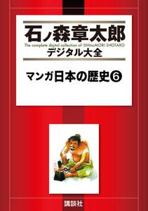 マンガ日本の歴史 【石ノ森章太郎デジタル大全】 (6~10巻セット)