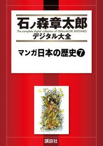 マンガ日本の歴史 【石ノ森章太郎デジタル大全】 7巻