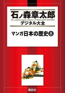 マンガ日本の歴史 【石ノ森章太郎デジタル大全】 8巻