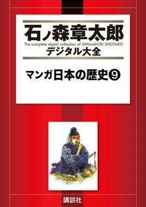 マンガ日本の歴史 【石ノ森章太郎デジタル大全】 9巻