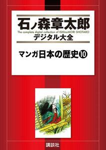 マンガ日本の歴史 【石ノ森章太郎デジタル大全】 10巻