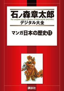 マンガ日本の歴史 【石ノ森章太郎デジタル大全】 11巻