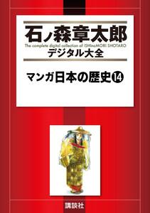 マンガ日本の歴史 【石ノ森章太郎デジタル大全】 14巻