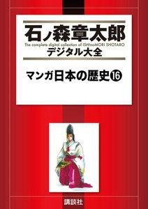 マンガ日本の歴史 【石ノ森章太郎デジタル大全】 (16~20巻セット)