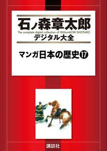マンガ日本の歴史 【石ノ森章太郎デジタル大全】 17巻
