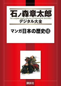 マンガ日本の歴史 【石ノ森章太郎デジタル大全】 18巻