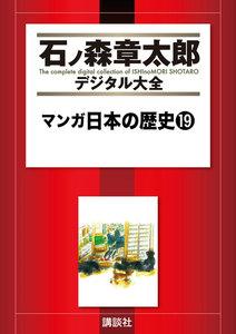 マンガ日本の歴史 【石ノ森章太郎デジタル大全】 19巻