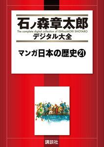マンガ日本の歴史 【石ノ森章太郎デジタル大全】 (21~25巻セット)