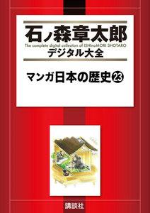 マンガ日本の歴史 【石ノ森章太郎デジタル大全】 23巻