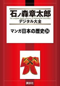マンガ日本の歴史 【石ノ森章太郎デジタル大全】 24巻