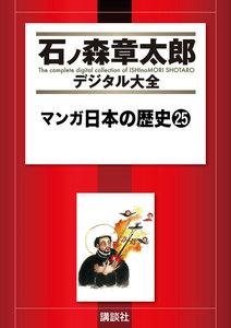 マンガ日本の歴史 【石ノ森章太郎デジタル大全】 25巻