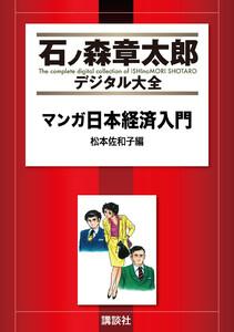 マンガ日本経済入門 松本佐和子編 【石ノ森章太郎デジタル大全】