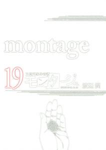 三億円事件奇譚 モンタージュ 19巻