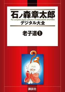 老子道 【石ノ森章太郎デジタル大全】 1巻