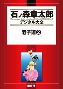 老子道 【石ノ森章太郎デジタル大全】 2巻