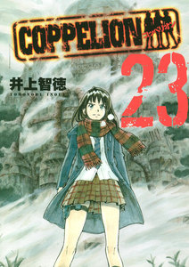COPPELION 23巻