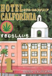 HOTEL CALFORINIA 1巻