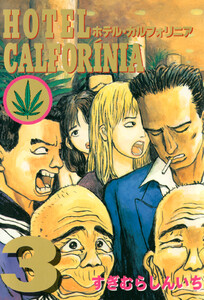 HOTEL CALFORINIA 3巻