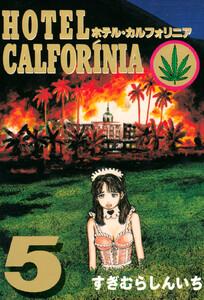 HOTEL CALFORINIA 5巻