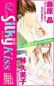 Love Silky増刊