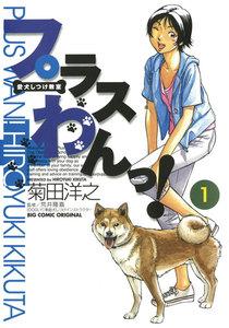 愛犬しつけ教室 プラスわんっ! (1) 電子書籍版