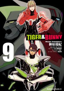 TIGER&BUNNY 9巻