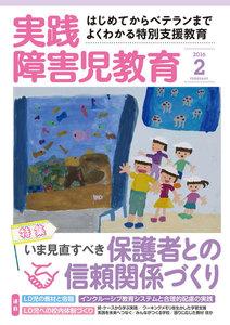 実践障害児教育 2016年2月号