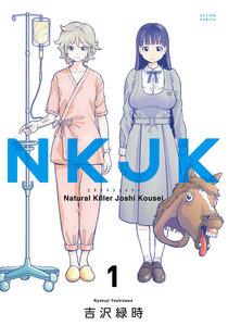 NKJK 1巻