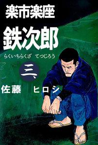 楽市楽座鉄次郎 3巻