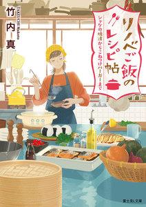 リノベご飯のレシピ帖