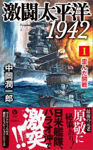 激闘太平洋1942(I)歪んだ開戦 電子書籍版