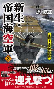新生・帝国海空軍