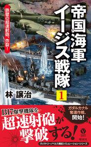 帝国海軍イージス戦隊(1)鉄壁の超速射砲、炸裂! 電子書籍版