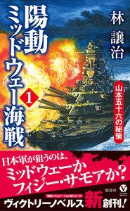 陽動ミッドウェー海戦(1)山本五十六の秘策 電子書籍版