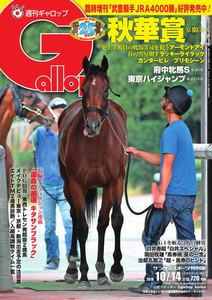 週刊Gallop(ギャロップ) 10月14日号