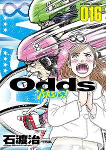 Odds VS! 16巻