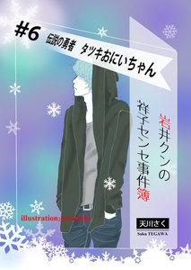 岩井クンの祥子センセ事件簿
