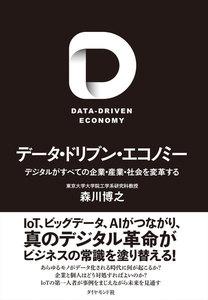 データ・ドリブン・エコノミー 電子書籍版